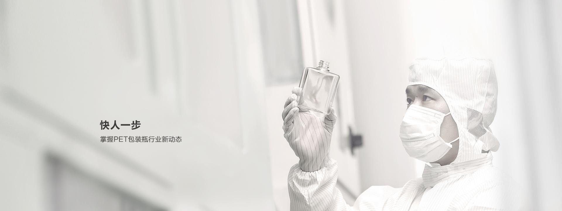 杰丽斯-快人一步 掌握PET包装瓶行业新动态