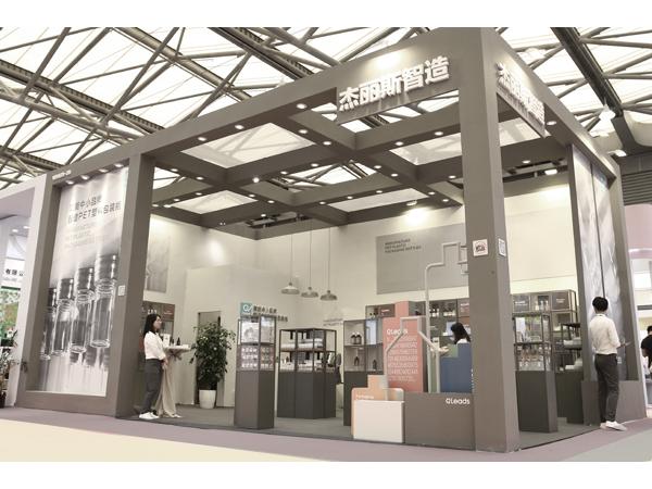 杰丽斯包装容器亮相第24届中国美容博览会