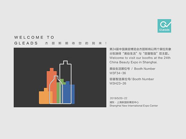 邀请函丨杰丽斯将以双展位亮相第24届中国美容博览会