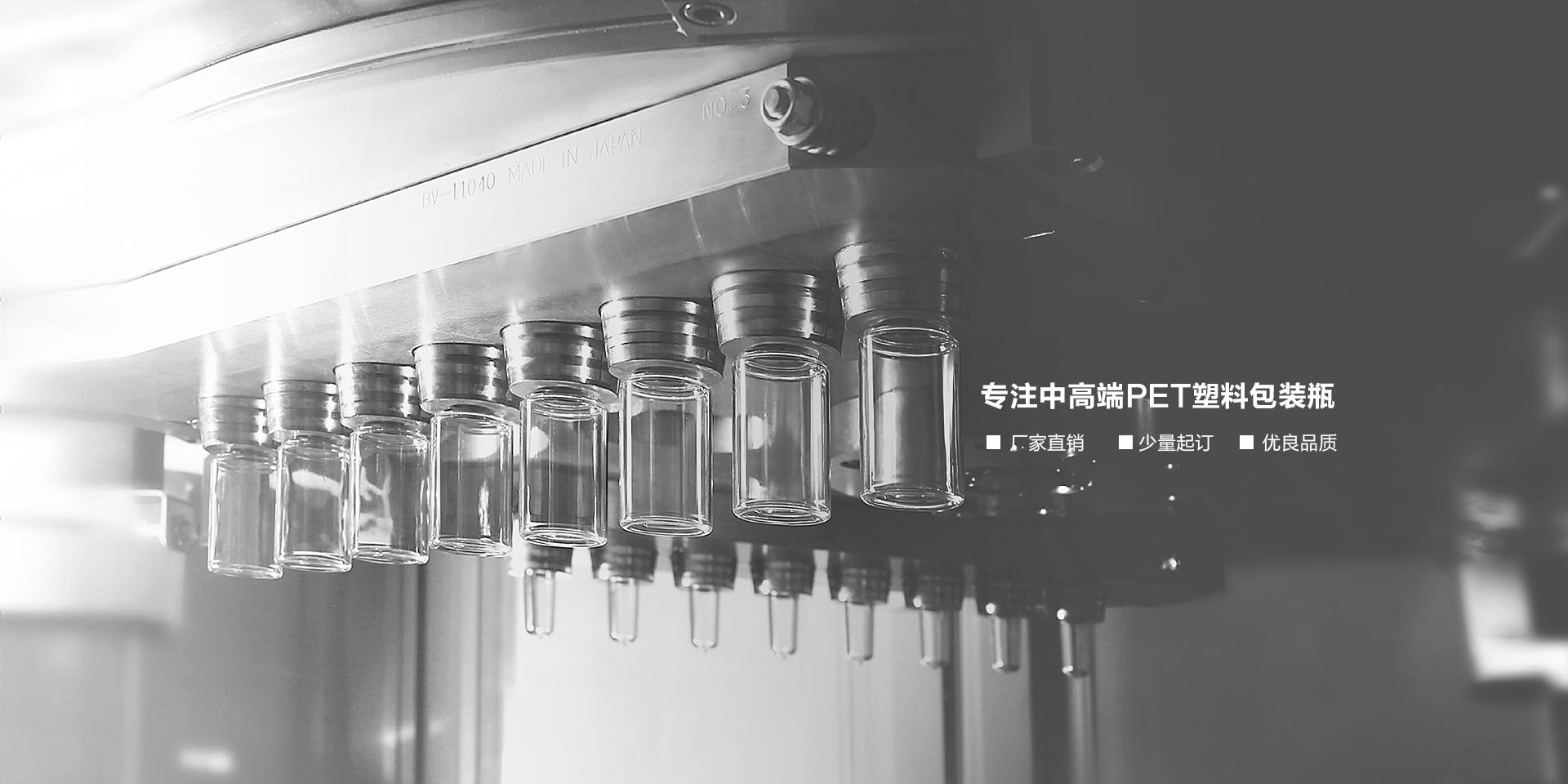 专注中高端PET塑料包装瓶研发生产