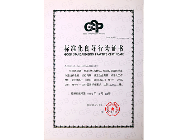 杰丽斯-标准化良好行为认证书